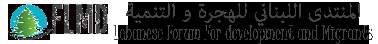المنتدى اللبناني للهجرة والتنمية